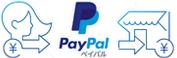 paypal支払
