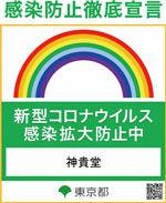 感染防止徹底宣言ステッカー(w150).jpg