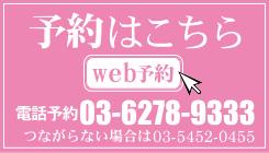 予約はこちらweb予約 03-6278-9333