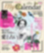 雑誌(マイカレンダー)逢愛ミリサ
