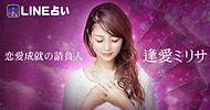 逢愛ミリサ(LINE占い)280x147.jpg