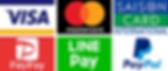 各種クレジット・Pay