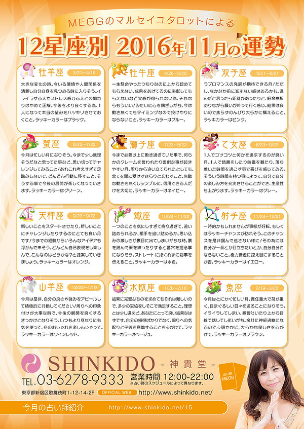 東京ガイドマップ(11月版)