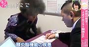 NHK あさイチ
