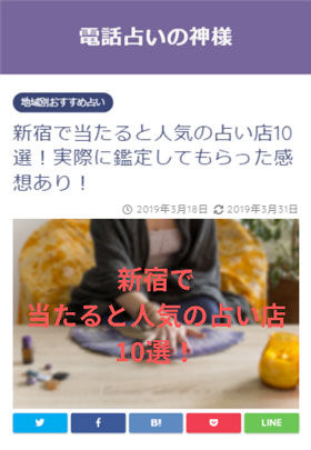 新宿であたる当たる人気のうら占い店10選