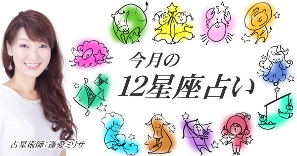 12星座占い(1).png