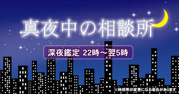 新宿の真夜中の鑑定所・占い館