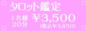 タロット鑑定3500円(税込3850円)