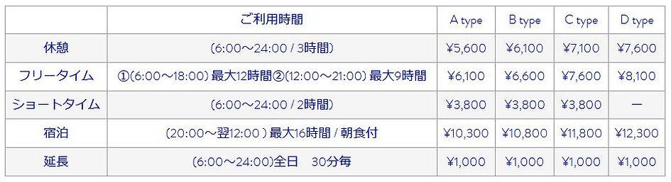 港_料金表_土曜日.jpg