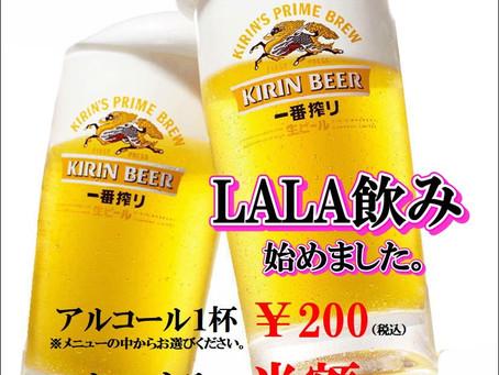 「LALA飲み」始めました!