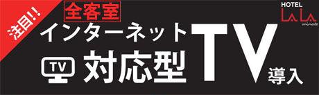 LALA港_インターネットTVバナー.jpg