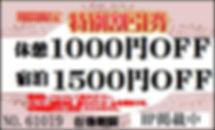 港店クーポン_0001(HP掲載中).jpg
