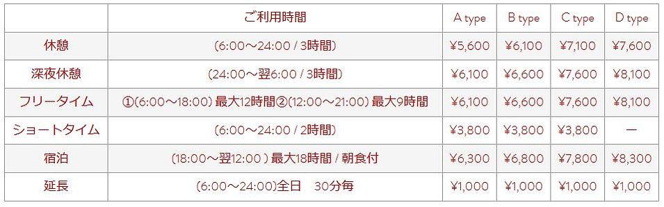 港_料金表_日祝.jpg