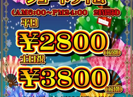 新年BIGニュース!ショートタイムキャンペーン!