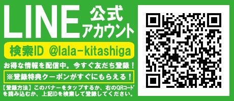 LINE公式アカウントバナー_北志賀店.jpg