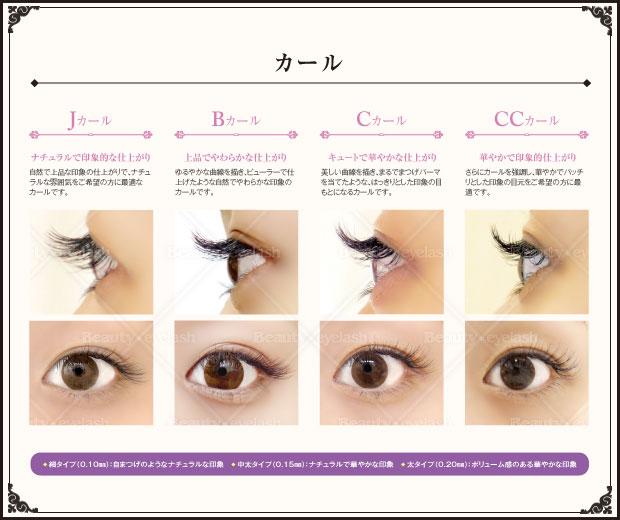 eyelash_design_07.jpg
