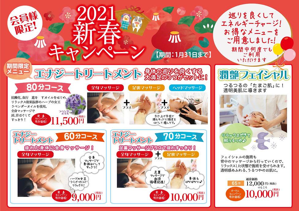 21新春キャンペーン.jpg