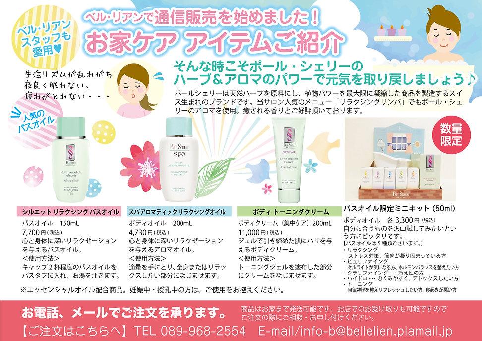 化粧品販売.jpg
