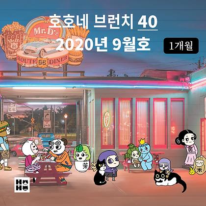 [성인영어학습지] 호호네 브런치 40 - 2020년 9월호