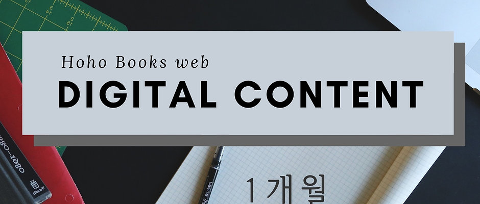 호호북스 Digital Content