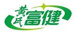 黄氏富健logo.jpg
