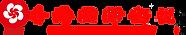 香港國際衛視logo.png