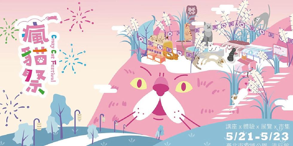 【瘋貓祭】喵星人祭典登陸地球,征服人類