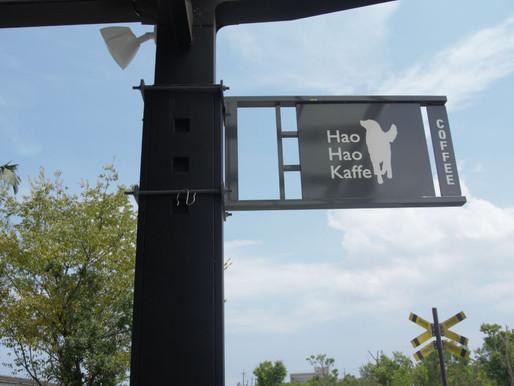 宜蘭羅東 ‧HaoHao Kaffe|寵物友善咖啡廳|完美假期誕生!兩人兩狗置身純白建築,享受沖繩海邊的悠哉感