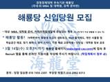 [모집] 해룡당 18-1학기 신입당원 모집