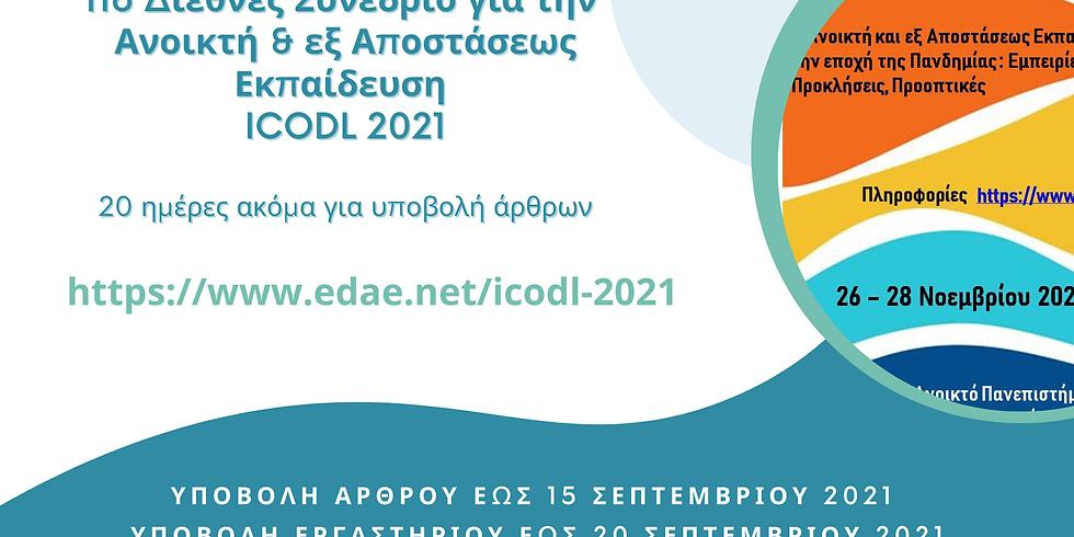 11o Διεθνές Συνέδριο για την Ανοικτή & εξ Αποστάσεως Εκπαίδευση ICODL 2021
