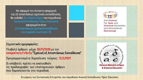 Πρόσκληση για άρθρα επετειακό 2.png