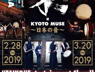 和楽器集団東×KYOTOMUSE 〜日本の音〜