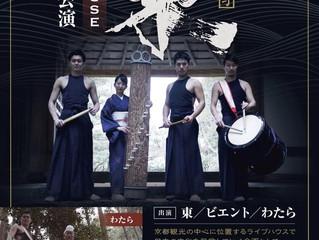和楽器集団東 KYOTOMUSE特別披露公演