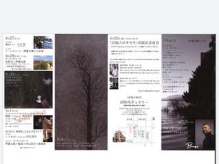 齊藤文護写真展