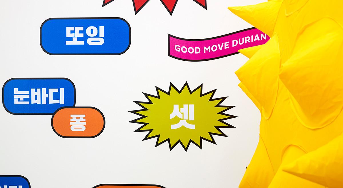 DURIAN EXERCISE ROOM6.jpg