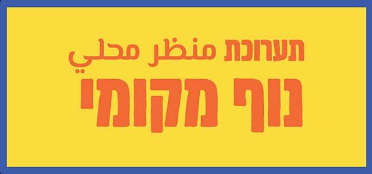 לוגו טקסט.png
