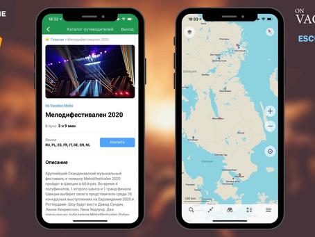 MAPS.ME, Mail Ru Group, On Vacation Media и ESCWORLDCLUB запустили маршрут по «Melodifestivalen 2020