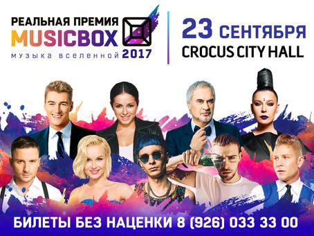 Пятая ЮБИЛЕЙНАЯ Реальная Премия MUSICBOX 2017 пройдет 23 сентября в Крокус Сити Холл.