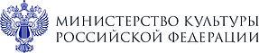 MINCULT_RUS_GORIZ_RGB.jpg