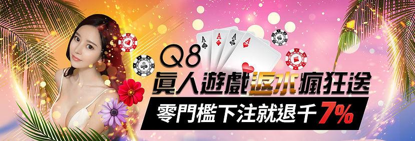 Q8娛樂城真人娛樂返水瘋狂送!!.jpeg