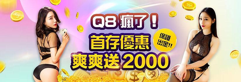 Q8瘋了!首存優惠爽爽送2,000首存金!.jpeg