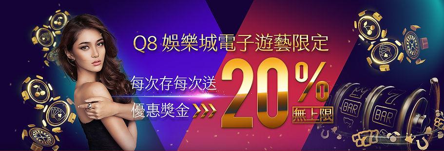 Q8娛樂城電子遊藝限定「每次存每次送」優惠獎金20%無上限!!.jpeg