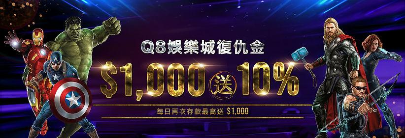 Q8娛樂城復仇金每日再次存款1,000送10%!.jpeg
