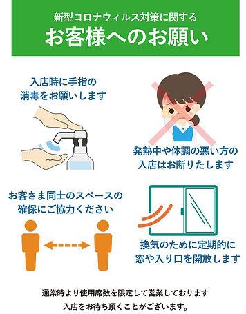 izumi_anzen0602.jpg