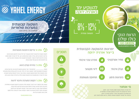 YAHEL Energy-17_2Pager_email.jpg
