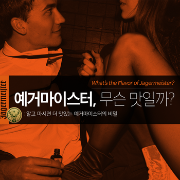 Jägermeister Korea Marketing Agency