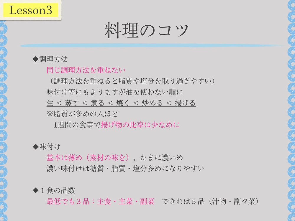 Hiromi食メソッド3