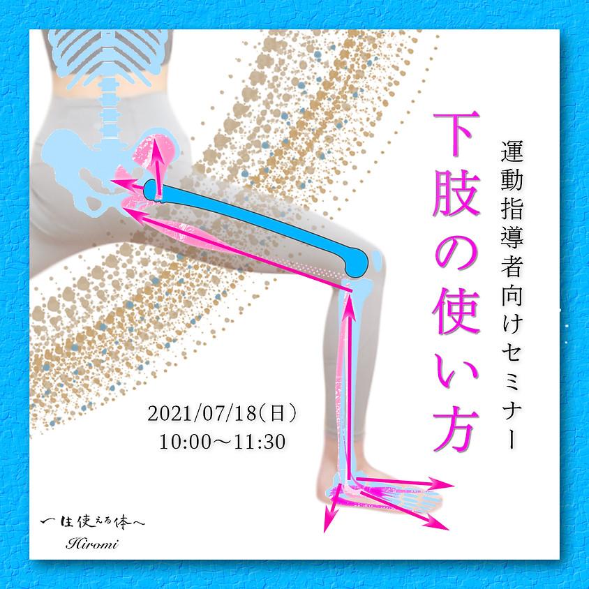 下肢の使い方