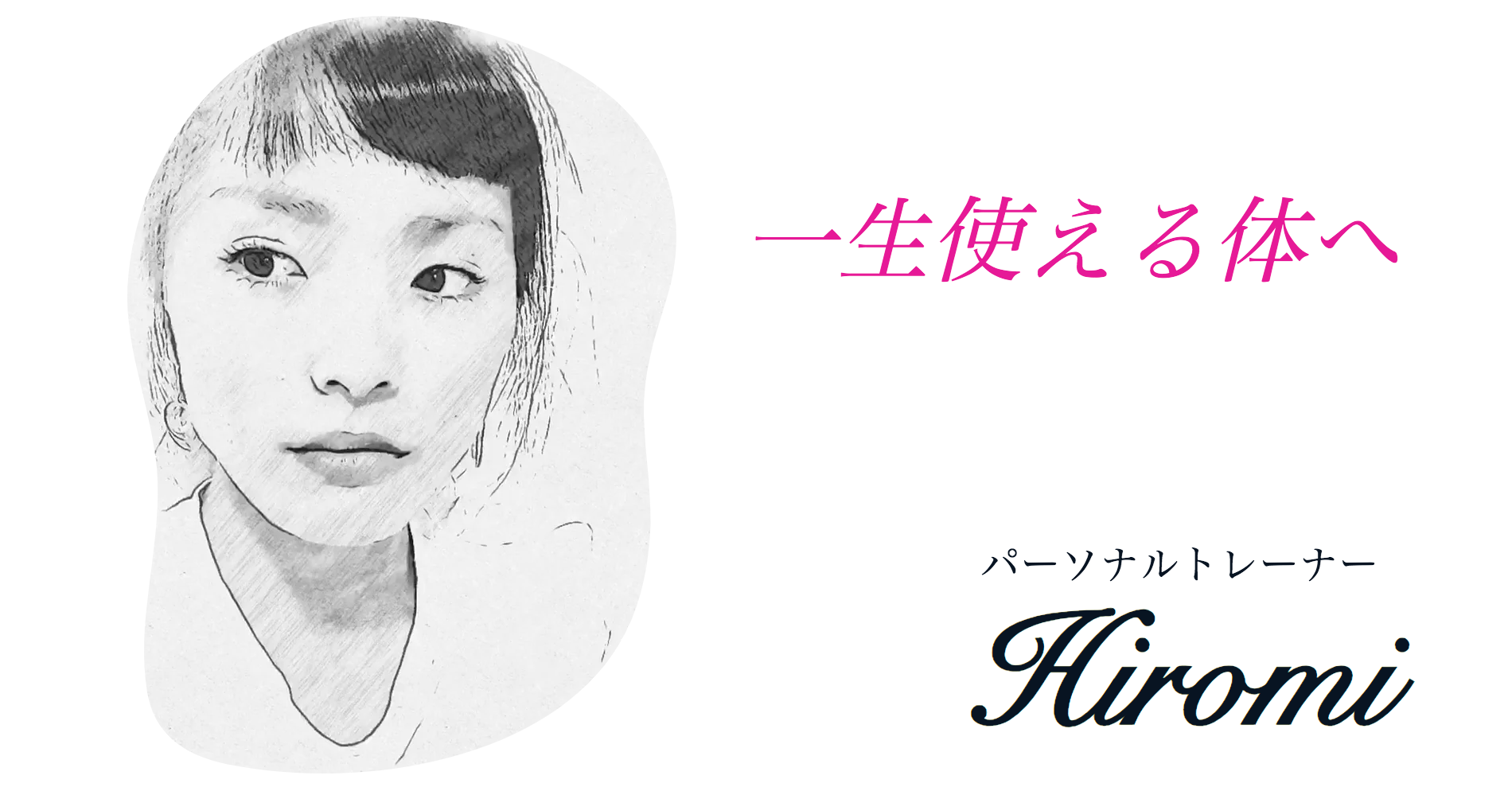 パーソナルトレーナー女性専門 Smooth-Hiromiの画像