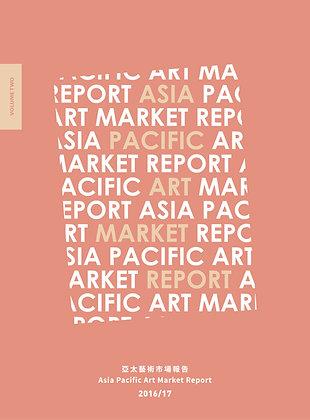 亞太藝術市場報告2016/17